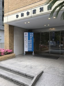 日本消化器内視鏡学会総会、日本消化器内視鏡学会関東支部例会、徳洲会消化器がん研究会で発表してきました。