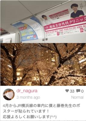 4月からJR横浜線の車内に僕と藤巻先生のポスターが貼られています!応援よろしくお願いしま…