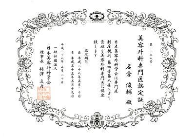 経歴・専門医・所属団体・資格等