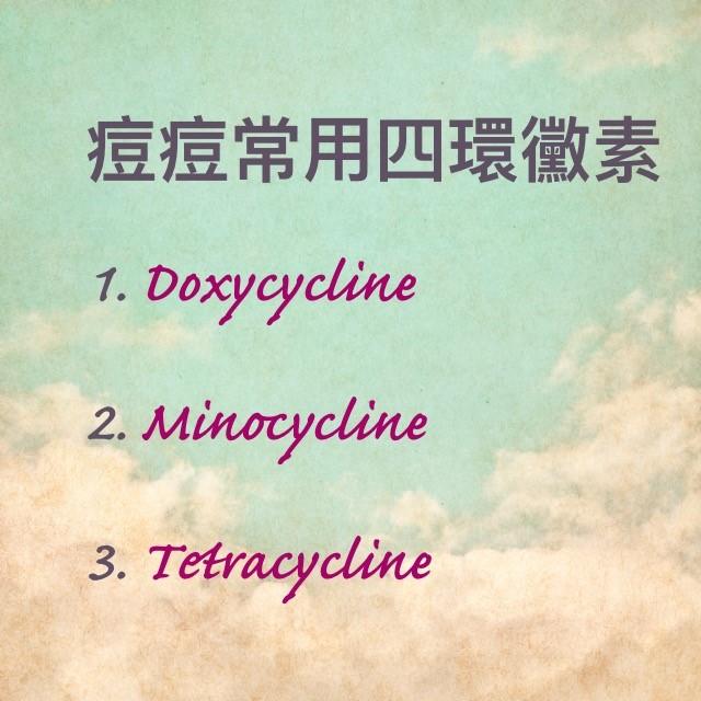 皮膚科最喜歡用抗生素來做青春痘治療,治療青春痘的藥物是四環黴素,可以降低青春痘的發炎,讓皮膚大幅改善