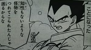 dragonball漫画6ベジータ