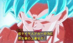 ブルーの界王拳2