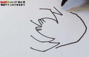 鳥山明のサイン1