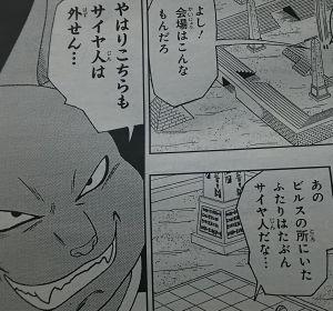 dragonball漫画6シャンパとサイヤ人