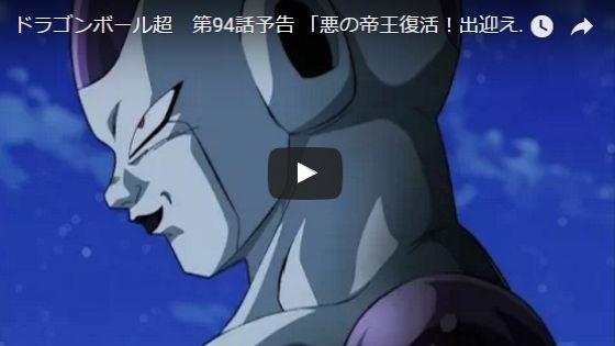 94予告動画