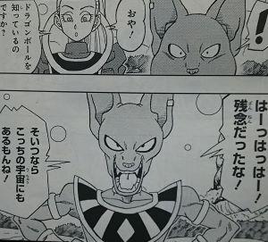 dragonball漫画6シャンパとヴァドス