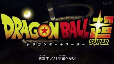 ドラゴンボール超OP0