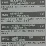 ドラゴンボール超のネタバレ【第94話、95話、96話、97話】ガセでなく確定!フリーザは裏切らない!?