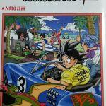 ドラゴンボール超のコミック3巻のあらすじと感想!貴重な画像もあり