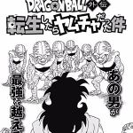 The man who transmigrated to Yamcha aim for the strongest person of the earth!? The side story of Dragon Ball is so interesting!