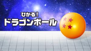 ハッピーセット・ドラゴンボール