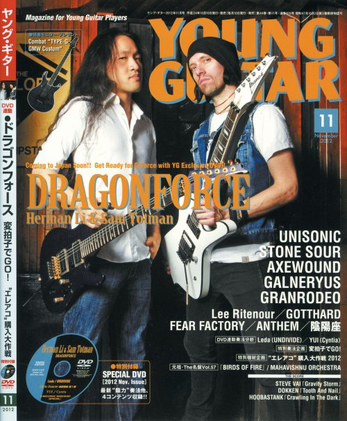 Young Guitar 2012 - Dragonforce Cover