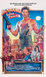 BIG TROUBLE IN LITTLE CHINA, center holding guns: Kurt Russell; center kneeling: Kim Cattrall,