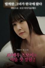 AV Actress Tsubomi Seoul First Experience 2