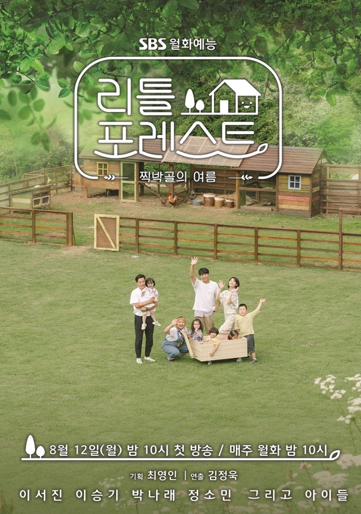 Variety Show Little Forest : Lee Seung Gi, Jung So Min, Park Na Rae, Lee Seo Jin