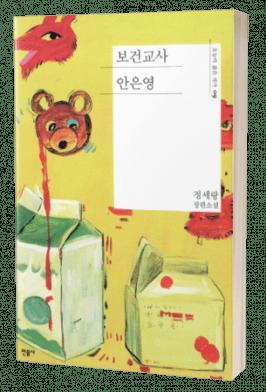 Novel School Nurse Ahn Eunyoung (Sumber gambar: Koreanliteraturnow)