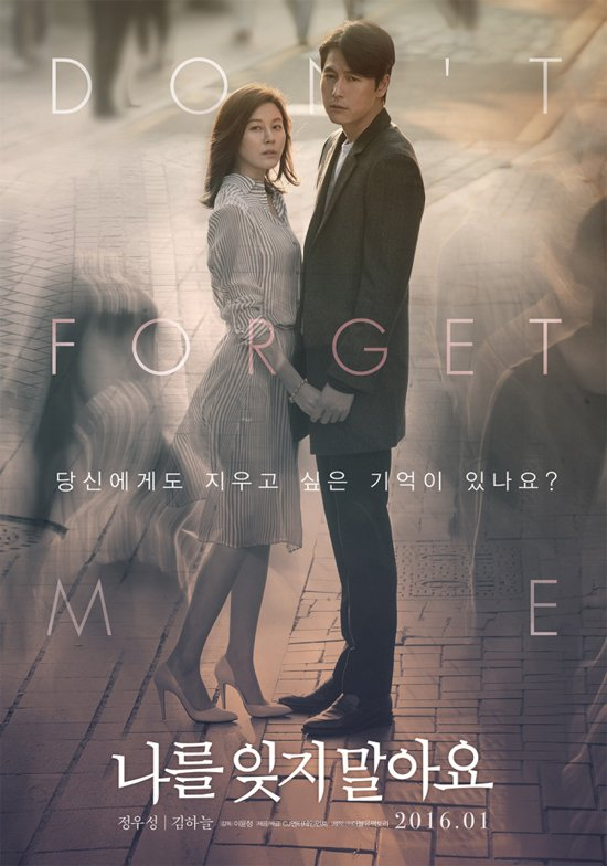 Remember You/ Don't Forget Me (2016)
