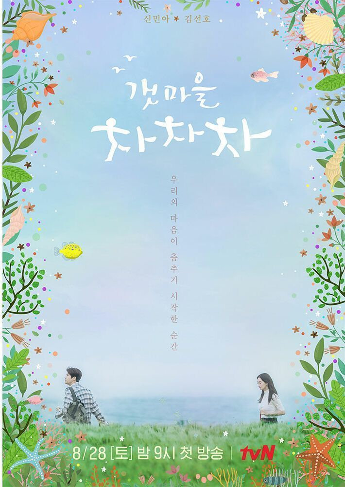 Hometown ChaChaCha Poster (tvN)