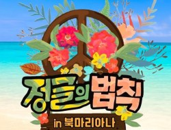 The Law of the Jungle – Hunter and Chef Episode 421
