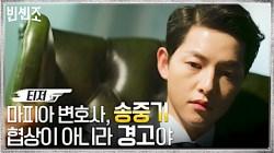 Drama Korea Vincenzo Episode 20 Subtitle Indonesia