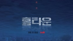 Drama Korea Hometown Subtitle Indonesia