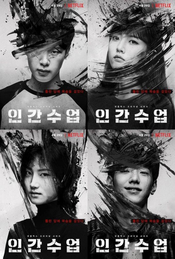 Extracurricular Drama Korea