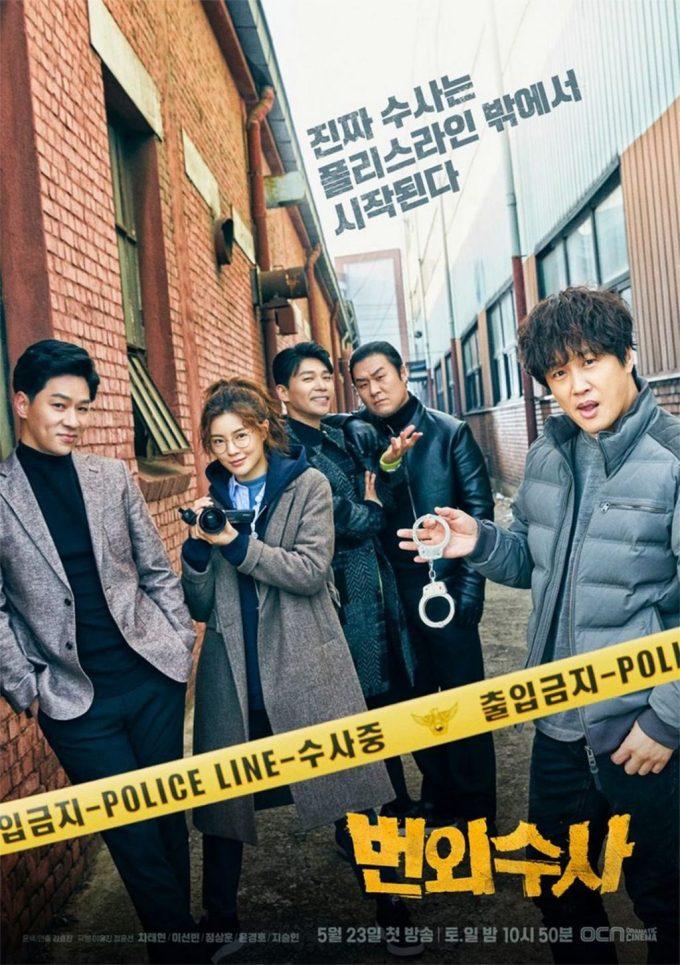 K Drama Team Bulldog Off duty Investigation
