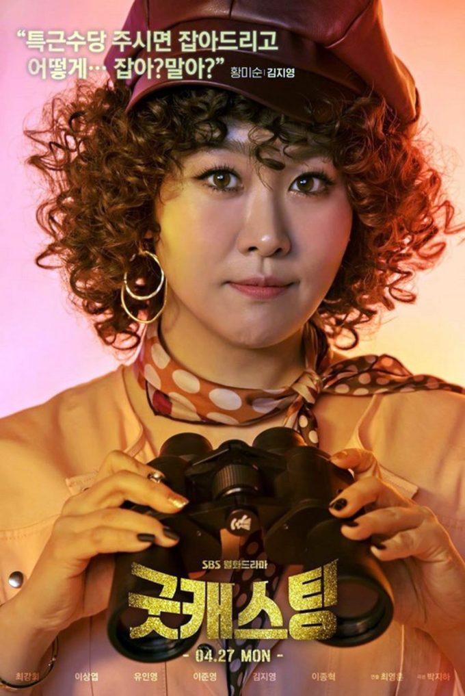 Kim Ji Young as Hwang Mi Sun soompi comarticle1393522wppgood casting shares fun posters for lee sang yeob choi kang hee u kisss jun and more 1