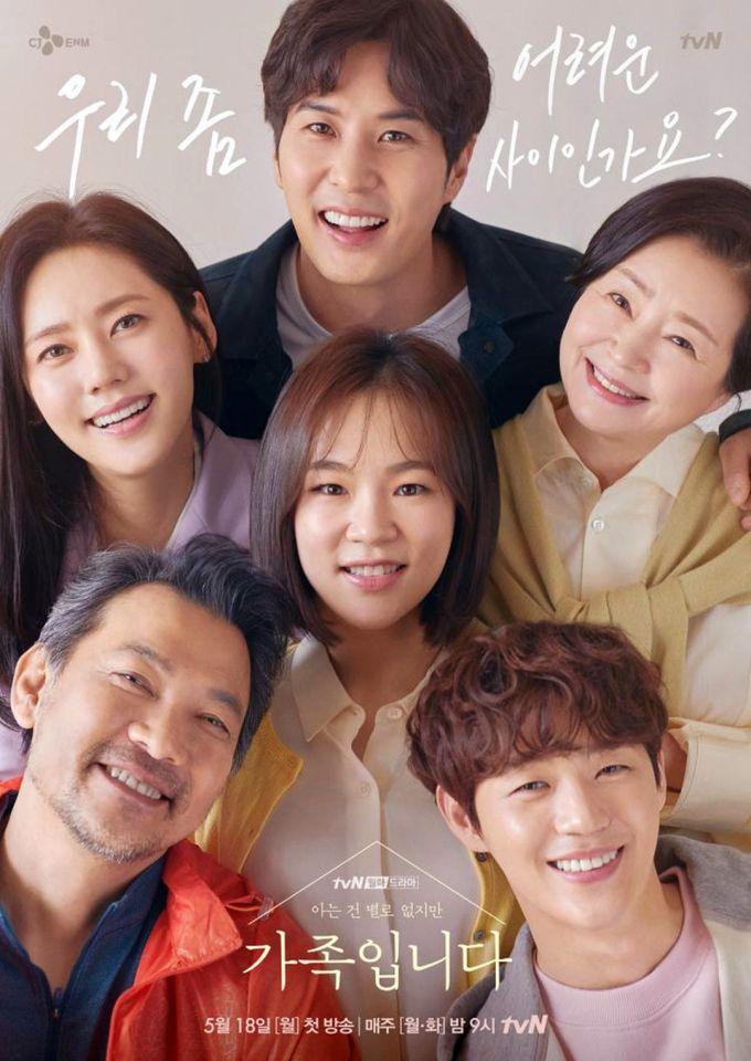 Pemeran K Drama My Unfamiliar Family