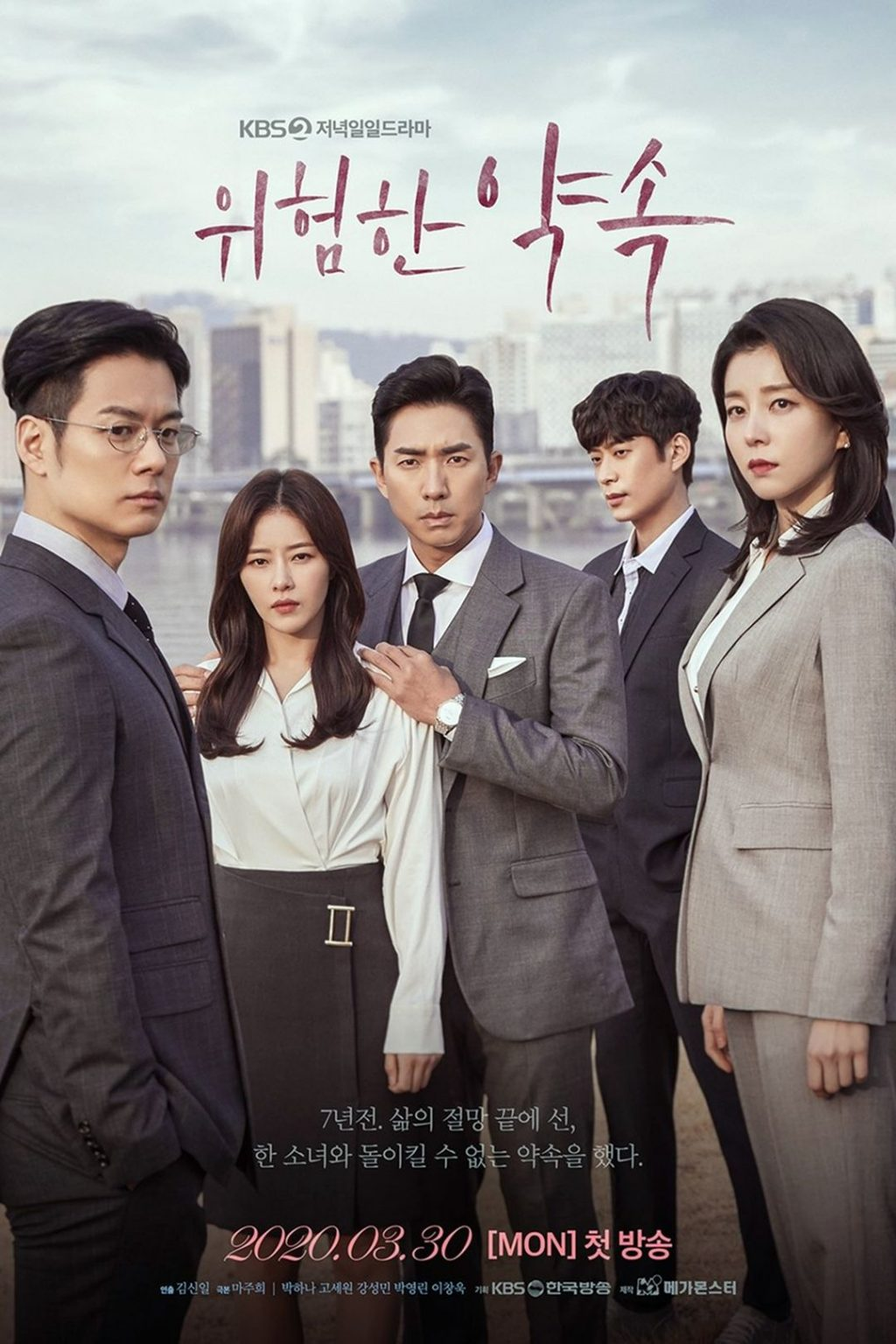 Poster K Drama Fatal Promise