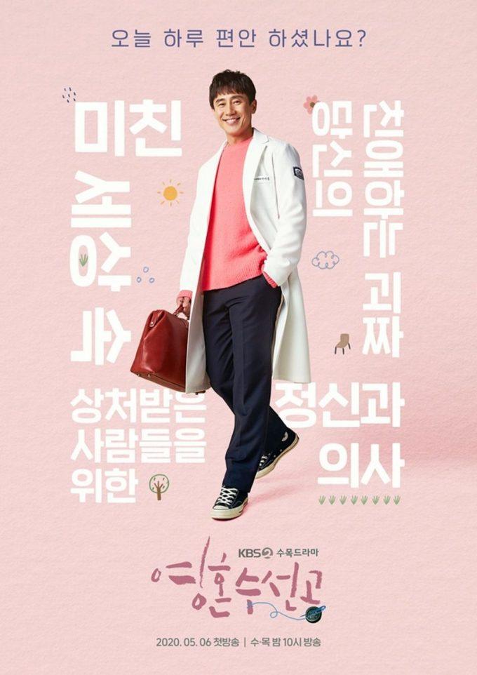 Shin Ha Kyun as Lee Shi Joon