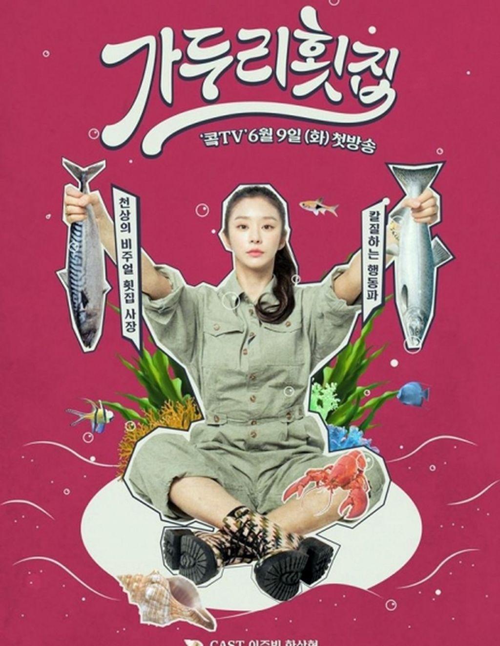 Lee Joo Bin sebagai Ga Doo Ri