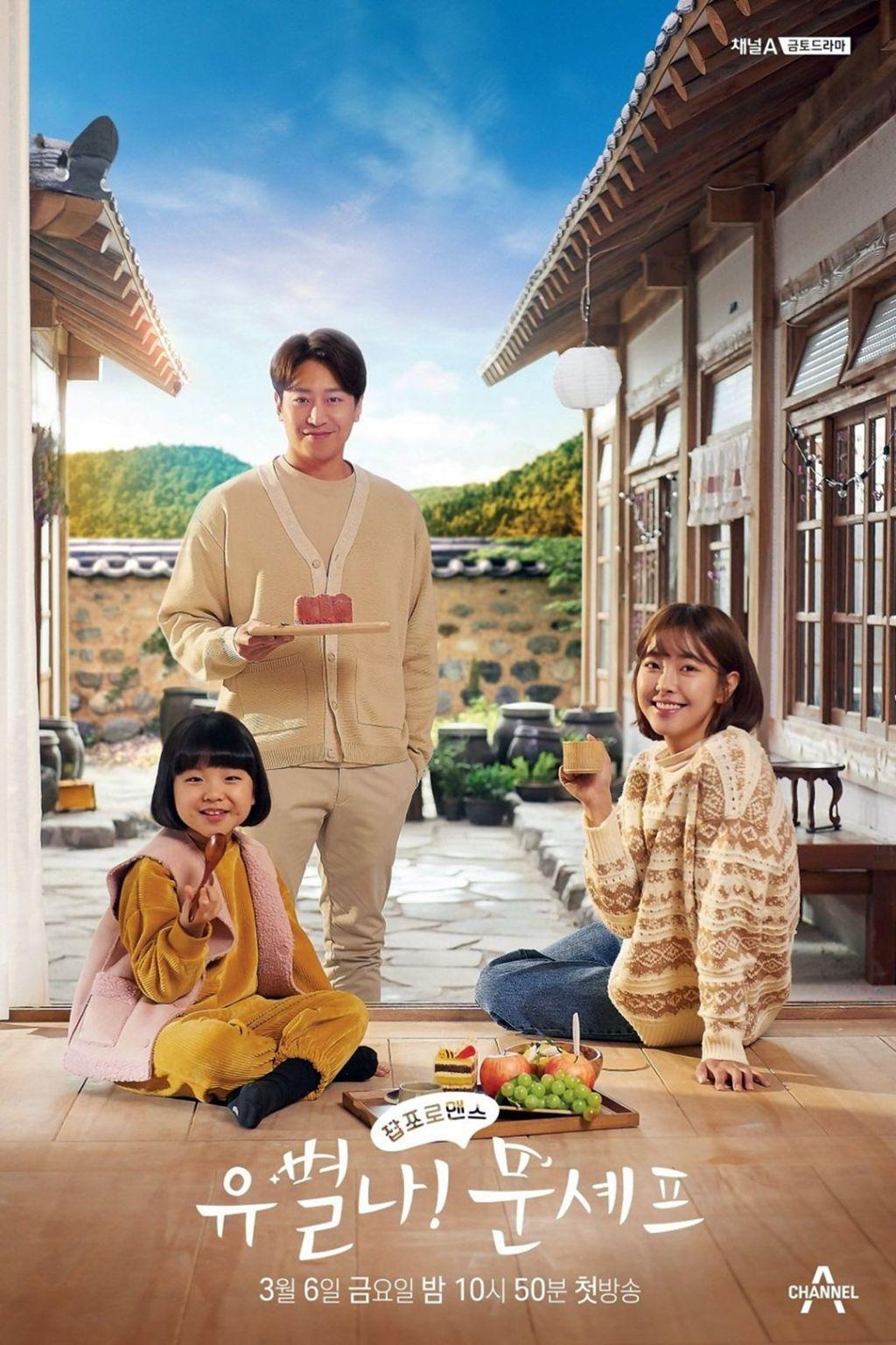 Poster 1 K Drama Yoobyeolna Chef Moon