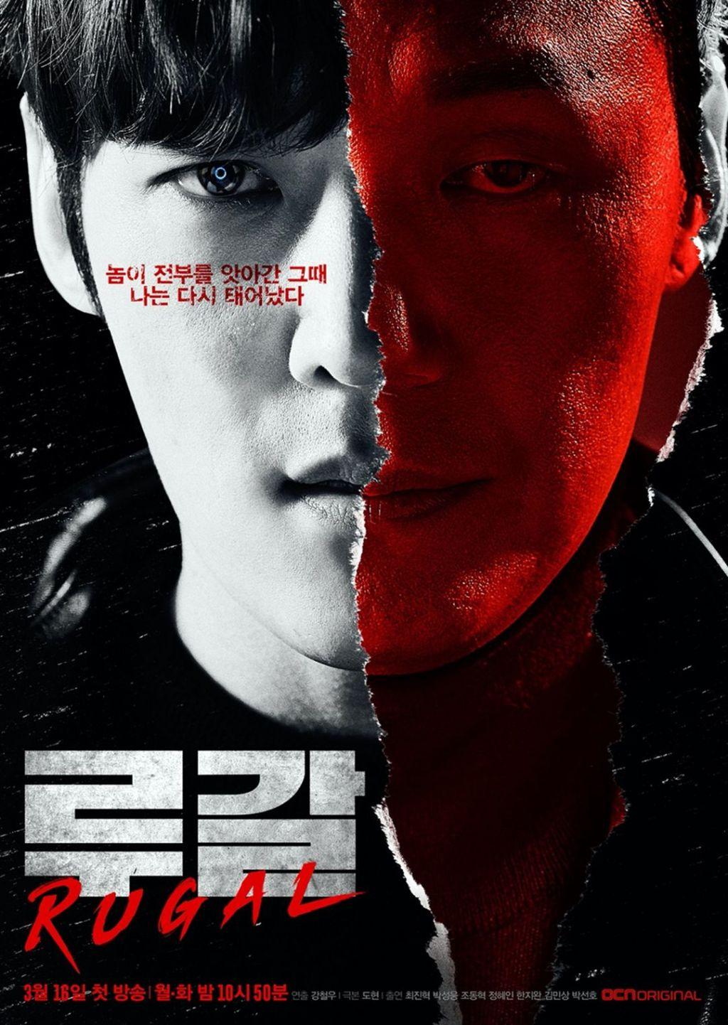 Poster K Drama Rugal 2