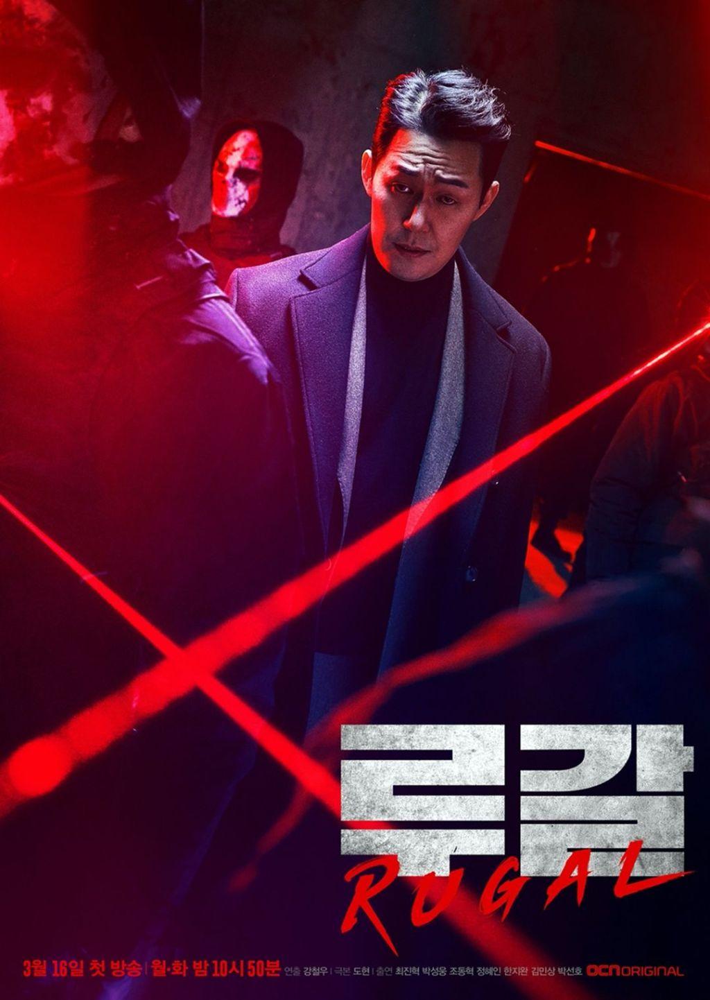 Poster K Drama Rugal 3