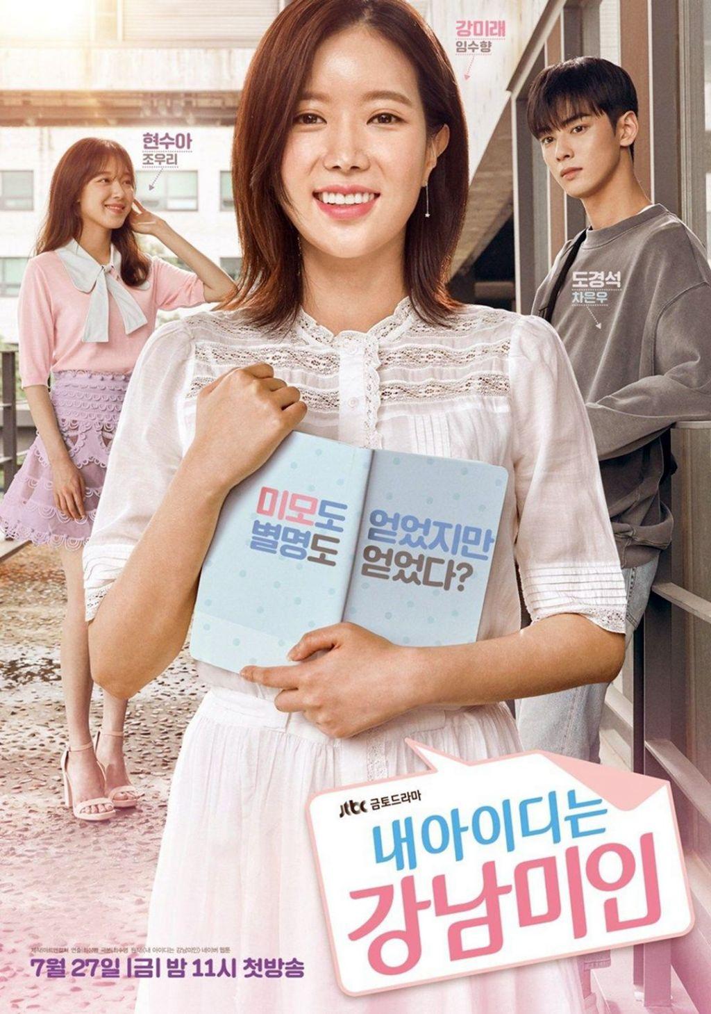 Web Drama My ID Is Gangnam Beauty