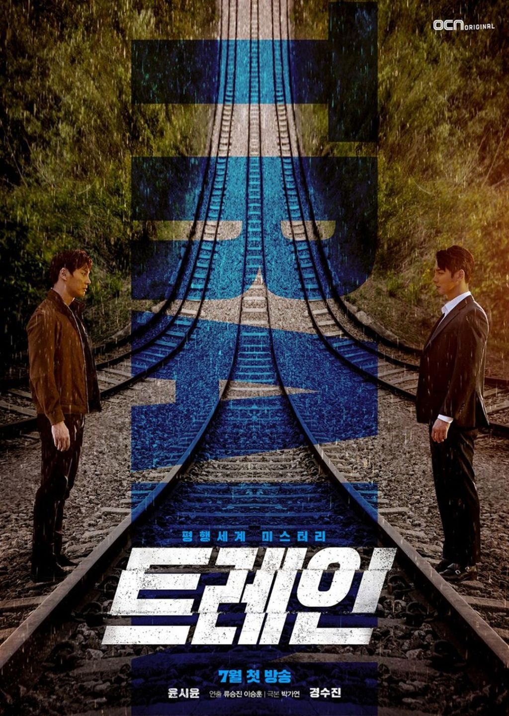 Drama Train