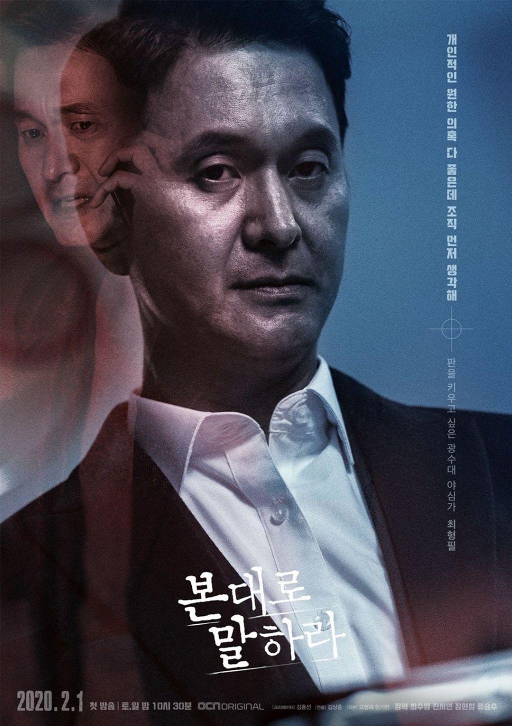 Jang Hyun Sung sebagai Choi Hyung Pil