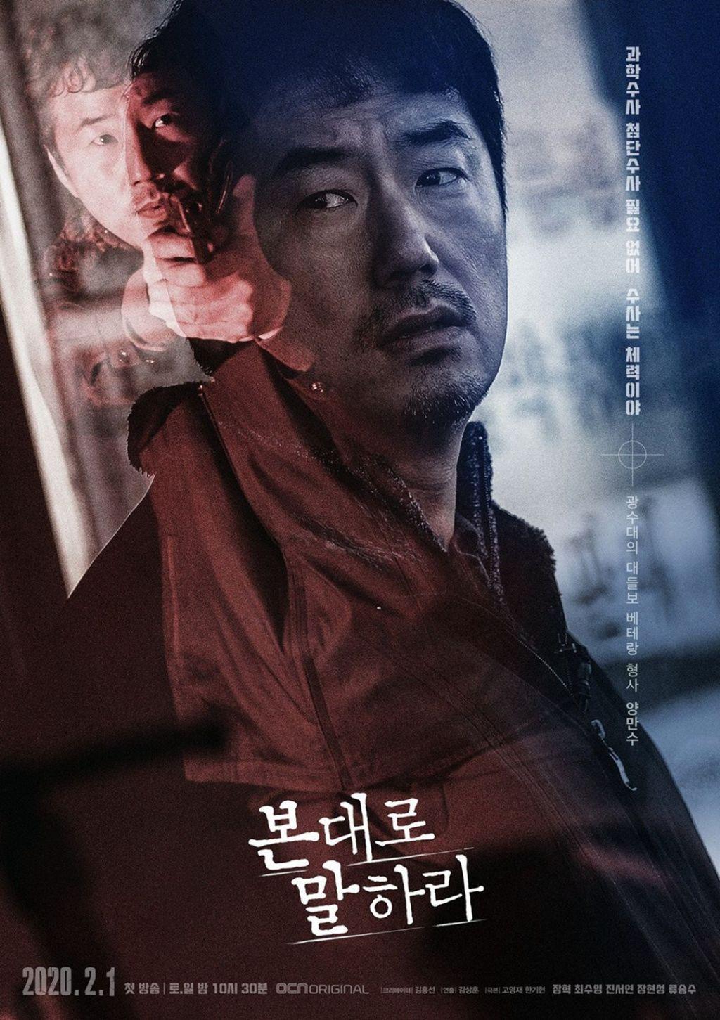 Ryu Seung Soo sebagai Yang Man Soo