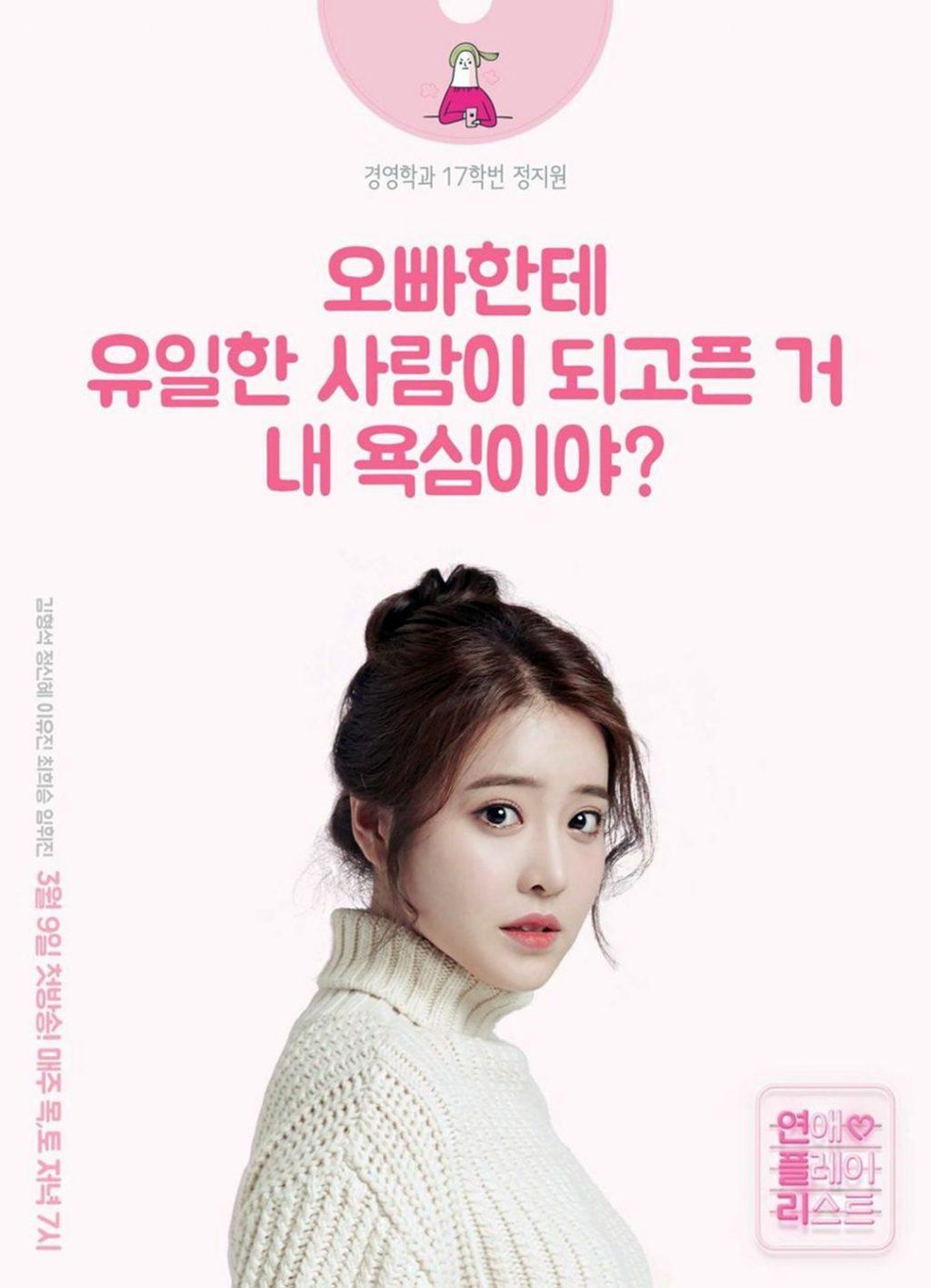 Jung Shin Hye sebagai Jung Ji Won