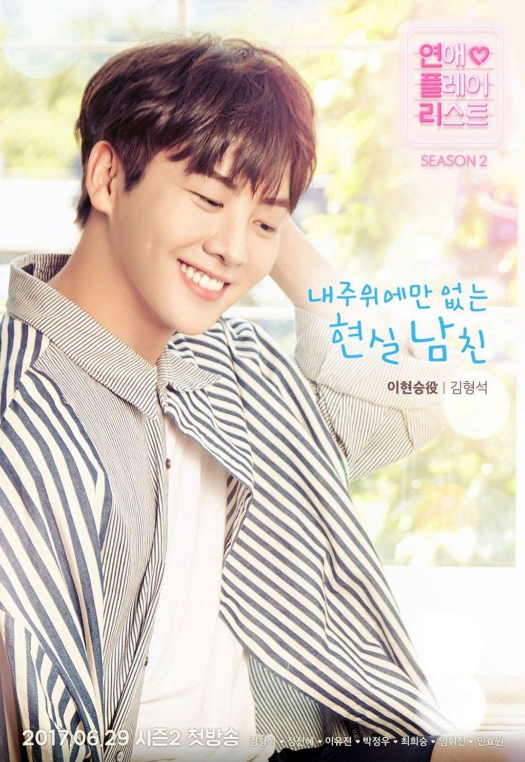 Kim Hyung Suk sebagai Lee Hyun Seung 1