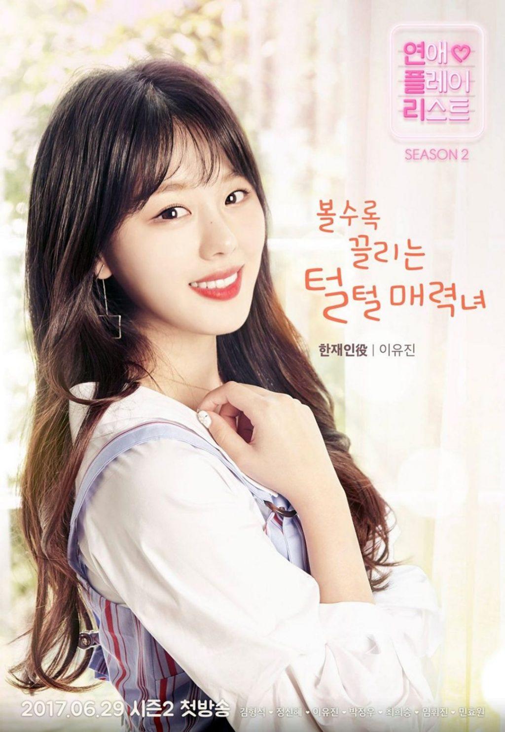 Lee Yoo Jin sebagai Han Jae In 1