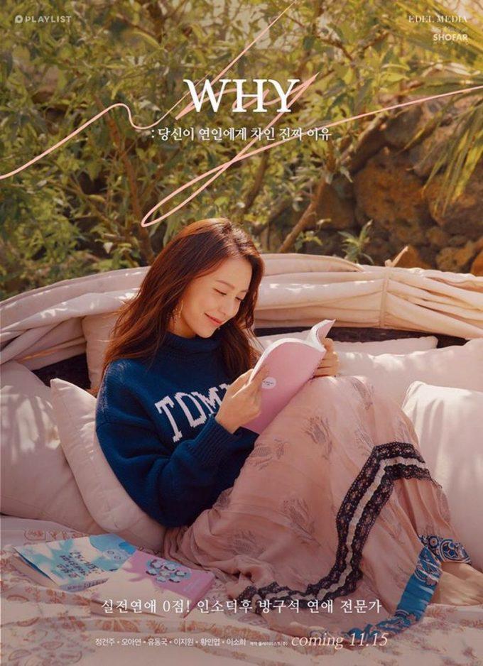 Oh Ah Yun sebagai Da In