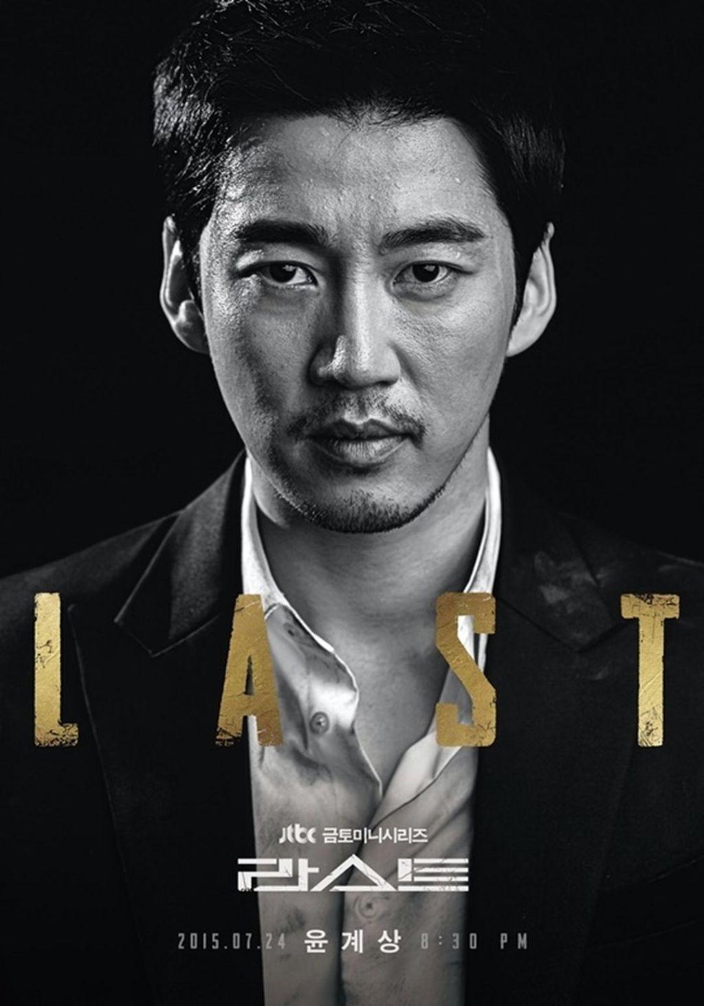 Sinopsis Dan Profil Lengkap Pemeran K-Drama Last (2015)
