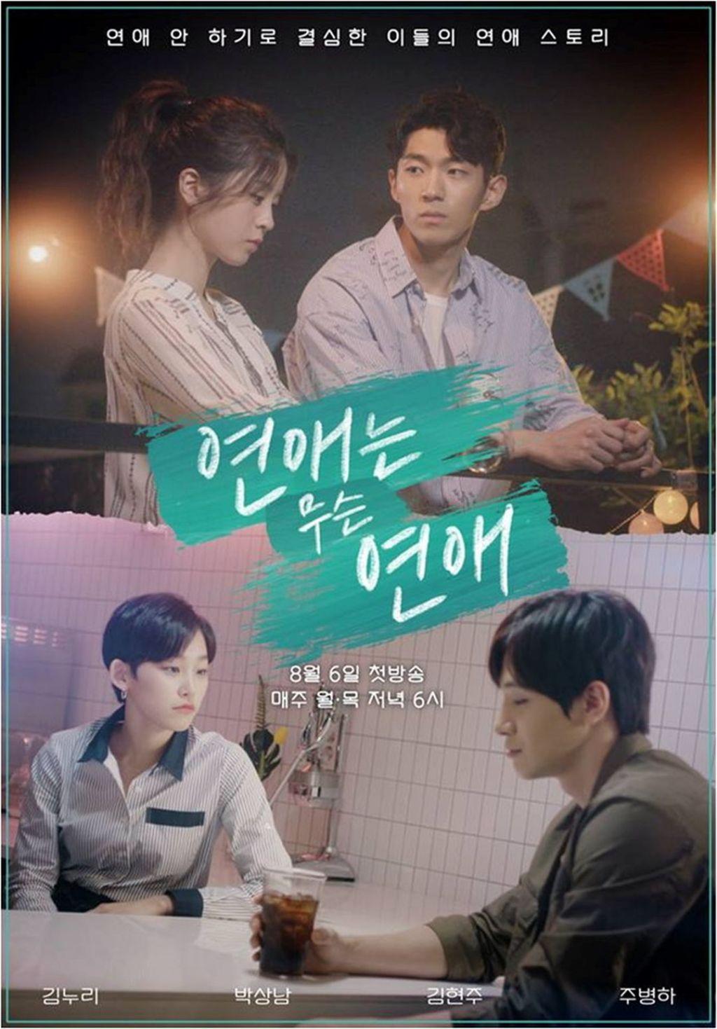 Sinopsis Dan Profil Lengkap Pemeran Drama Pendek No Time For Love (2018)