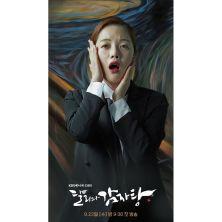 Hwang Bo Ra sebagai Yeo Mi Ri