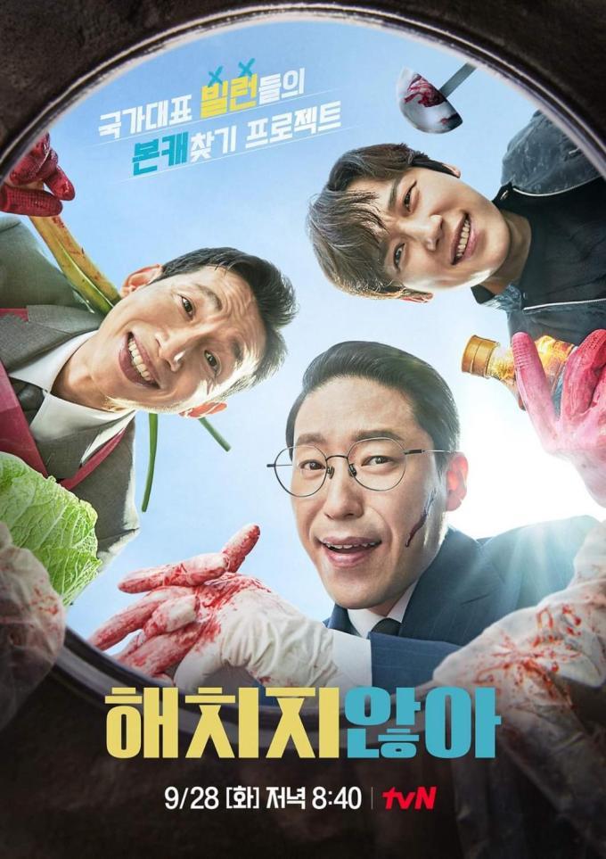 Variety Show Terbaru tvN