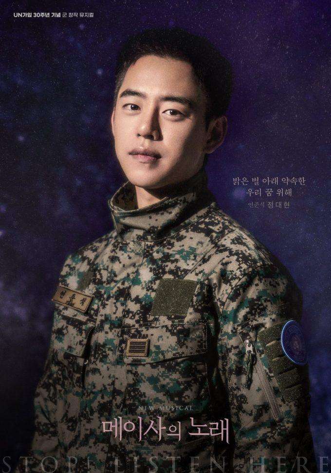 Jeong Daehyun B A P