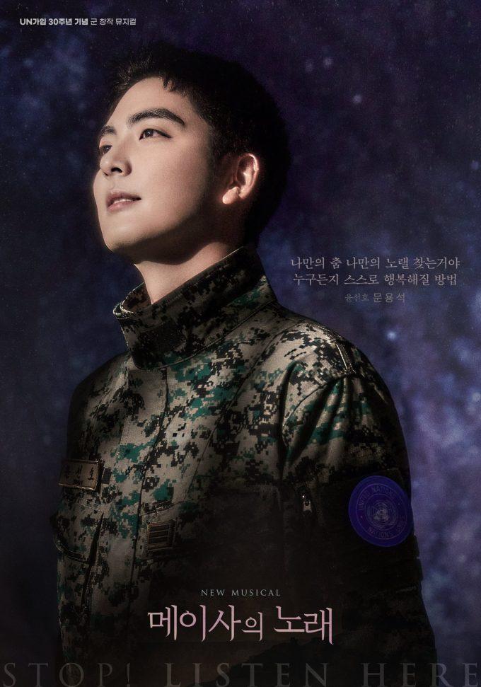 Moon Yongseok