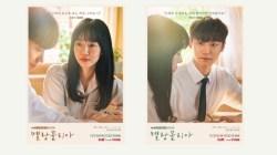 tvN Bagikan Video Teaser Terbaru Drama Melancholia Yang Dibintangi oleh Lim Soo Jung dan Lee Do Hyun